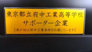 我が社は東京都立府中工業高等学校サポーター企業です!