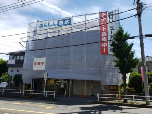 東京都羽村市 賃貸マンション大規模修繕工事